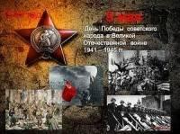 День воинской славы России — День Победы советского народа в Великой Отечественной войне