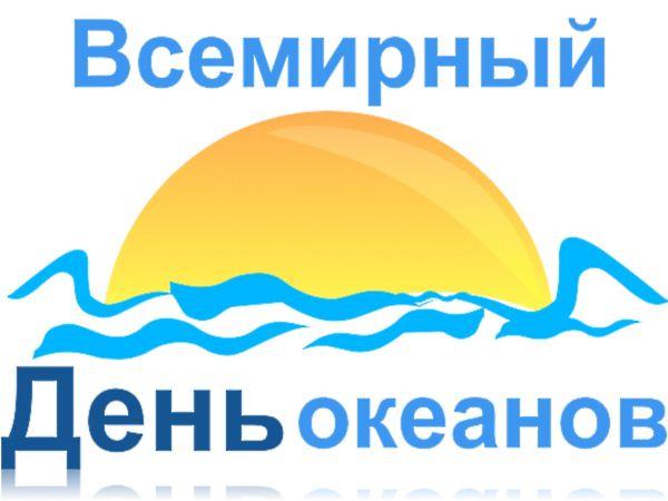 Картинки по запросу 8 июня всемирный день океанов