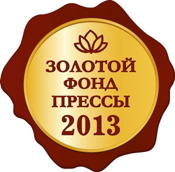 золотой фонд прессы 2013