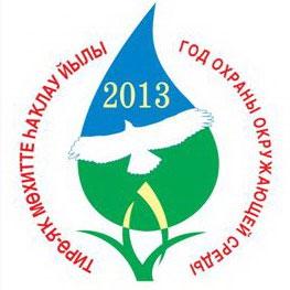 эмблема года охраны окружающей среды